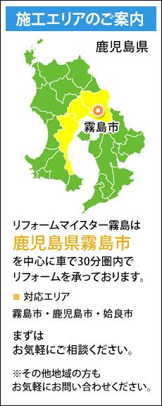 リフォームマイスター霧島は鹿児島県霧島市を中心にリフォームを行っております。