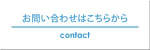 リフォームマイスター霧島(濱田工務店) お問い合わせはこちらから