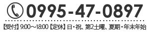 リフォームマイスター霧島(濱田工務店) お問い合わせ