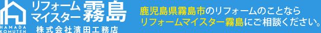 リフォームマイスター霧島(濱田工務店)