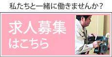 濱田工務店の採用・求人サイトはこちら