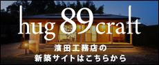 暮らす人思いの家づくり 濱田工務店の新築サイトはこちらから