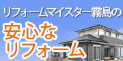 お客様の声多数掲載 リフォームマイスター霧島(濱田工務店) 地域密着で対応