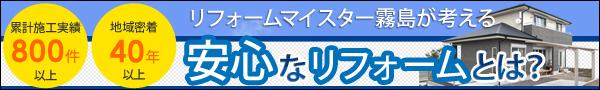 リフォームマイスター霧島(濱田工務店) カラダ心地いい家
