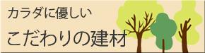 霧島 (濱田工務店)