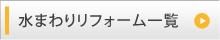 霧島のリフォームはお任せください。リフォームマイスター霧島(濱田工務店)