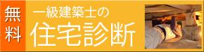 リフォームマイスター霧島(濱田工務店) 無料住宅診断
